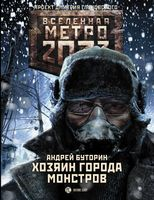 Метро 2033. Хозяин города монстров