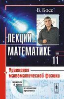 Лекции по математике. Том 11. Уравнения математической физики