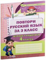 Повтори русский язык за 3 класс. Тетрадь учащегося 4 класса