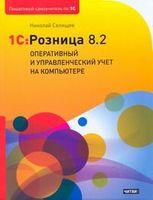 1С Розница 8.2. Оперативный и управленческий учет на компьютере