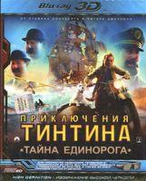 ����������� �������: ����� ��������� (3D Blu-Ray)