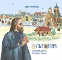 Путь в Небеса. Рассказы о жизни священномученика Владимира Хираско
