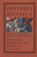 Русско-еврейский Берлин (1920-1941)