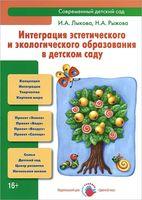Интеграция эстетического и экологического образования в детском саду