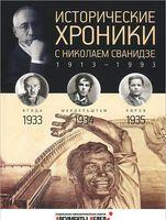 Исторические хроники с Николаем Сванидзе. Том 8