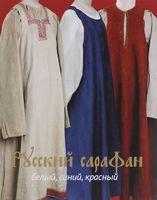 Русский сарафан. Белый, синий, красный