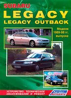 Subaru Legacy / Outback. Модели 1989-1998 гг. Устройство, техническое обслуживание и ремонт