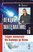 Лекции по математике. Том 16. Теория множеств. От Кантора до Коэна