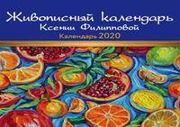 """Календарь настенный """"Кулинарные шедевры. Десерты"""" (2019)"""