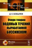 Очерк теории водяных течений, выработанной Буссинеком (м)