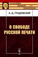 О свободе русской печати