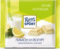 "Шоколад белый ""Ritter Sport"" (100 г; лимон и йогурт)"