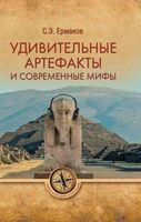 Удивительные артефакты и современные мифы