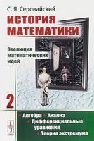 История математики. Эволюция математических идей. Книга 2