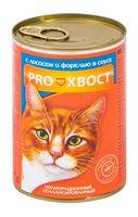 """Консервы для кошек """"PROхвост"""" (415 г; лосось и форель в соусе)"""