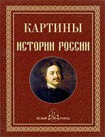 Картины истории России