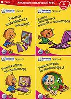 Коллекция развлечений № 14: Компьютер для малышей