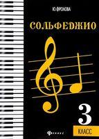 Сольфеджио. 3 класс