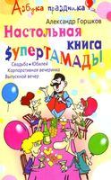 Настольная книга супертамады. Свадьба, юбилей, корпоративная вечеринка, выпускной вечер