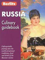 Россия. Кулинарный путеводитель
