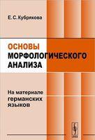 Основы морфологического анализа. На материале германских языков