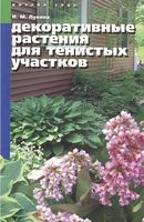 Декоративные растения для тенистых участков