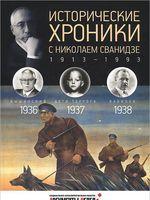 Исторические хроники с Николаем Сванидзе. Том 9