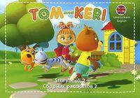 Том и Кери. Сборник рассказов 2 (комплект из 2 книг + DVD)