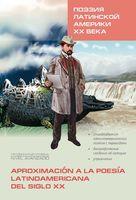 Поэзия Латинской Америки ХХ века. Книга для чтения на испанском языке