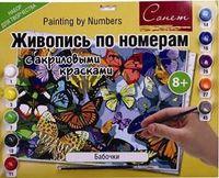 """Картина по номерам """"Бабочки"""" (300х420 мм)"""