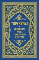 Тирукурал. Священная книга тамильской мудрости