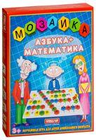 """Мозаика """"Азбука-математика"""" (30 мм; 110 деталей)"""