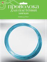 Проволока для плетения (5 м; ярко-голубая)