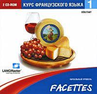 Facettes. Курс французского языка. Начальный уровень