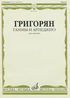 Гаммы и арпеджио для скрипки