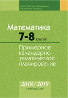 Математика. 7-8 классы. Примерное календарно-тематическое планирование. 2018/2019 учебный год. Электронная версия