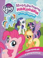 Мой маленький пони. Многоразовые наклейки с постером