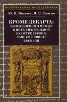Кроме Декарта. Размышления о методе в интеллектуальной культуре Европы раннего Нового времени. Гуманитарные дисциплины. Научная монография