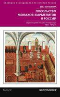 Посольство монахов-кармелитов в России. Смутное время глазами иностранцев. 1604-1612 годы