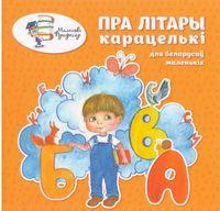 Пра літары карацелькі для беларусаў маленькіх