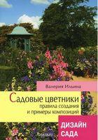 Садовые цветники. Правила создания и примеры композиций. Дизайн сада (м)