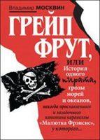 Грейп Фрут, или История одного пирата...