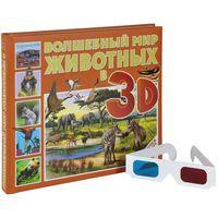 Волшебный мир животных в 3D (+ стереоочки)
