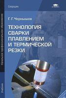 Технология сварки плавлением и термической резки