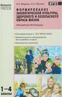Формирование экологической культуры, здорового и безопасного образа жизни. 1–4 классы