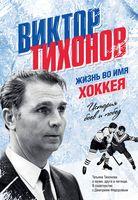 Виктор Тихонов. Жизнь во имя хоккея (м)