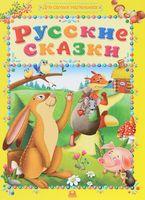 Русские сказки. Для самых маленьких