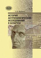 История антропологических исследований в Беларуси