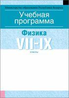 Учебная программа для учреждений общего среднего образования с русским языком обучения и воспитания. Физика. VII-IX клаcсы