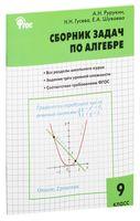 Алгебра. 9 класс. Сборник задач